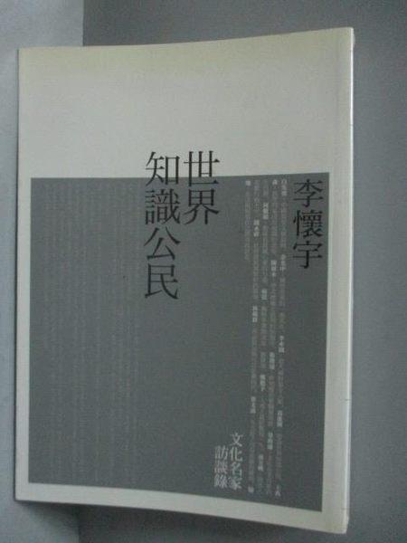【書寶二手書T6/文學_HBO】世界知識公民-文化名家訪談錄_李懷宇