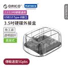ORICO 2.5吋/3.5吋USB3.0雙槽 硬碟對拷底座(6239U3-C)