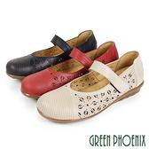 U8-28579 女款全真皮瑪莉珍鞋 雷射雕花線條沾黏式全真皮平底瑪莉珍鞋【GREEN PHOENIX】