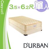 【都爾本】拿破崙 乳膠獨立筒 彈簧床墊-單人3.5尺(送保潔墊)