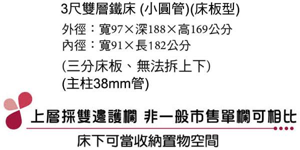 【森可家居】高級圓管雙層床 8SB087-1 上下舖