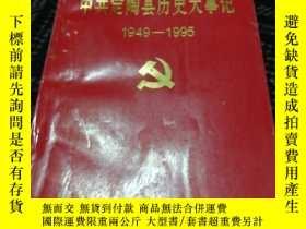二手書博民逛書店罕見中共定陶縣歷史大事記1949-1995Y24647 中共定陶