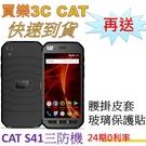 CAT S41 三防機 雙卡機,送 腰掛皮套+玻璃保護貼,24期0利率