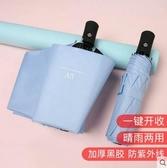 雨傘全自動雨傘少女心晴雨兩用折疊太陽傘男女防曬防紫外線遮陽傘-特賣