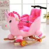 兒童木馬搖馬兩用實木搖搖車嬰兒玩具寶寶搖椅帶音樂1-3周歲禮物【新店開業八五折】JY
