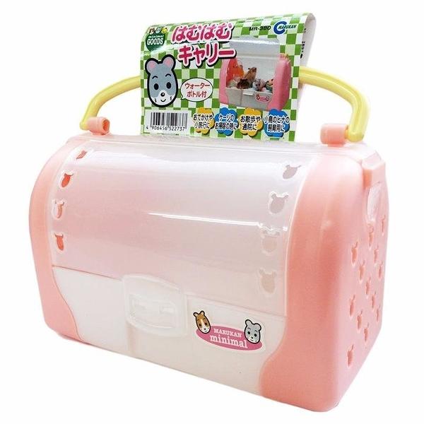 『寵喵樂旗艦店』 【MR-380】日本Marukan粉嫩嫩小動物外出籠附水瓶-粉紅色
