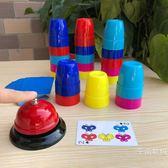 提高反應力觀察力訓練競技疊杯兒童親子互動邏輯思維益智玩具游戲 年貨慶典 限時八折