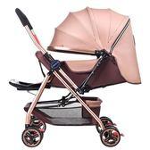 嬰兒推車輕便攜高景觀可坐躺摺疊簡易雙向避震新生兒傘車寶寶推車QM『櫻花小屋』