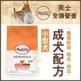 *KING WANG*美士NUTRO《全護營養小型犬系列 小型犬-成犬配方 》15磅 狗飼料