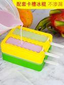 硅膠雪糕模具家用做冰淇淋模具自制冰糕冰格冰棍棒冰套裝兒童可愛歐歐流行館