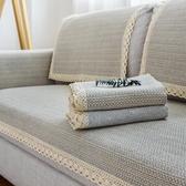 沙發墊四季通用布藝簡約現代沙發巾沙發套罩靠背巾扶手北歐防滑夏