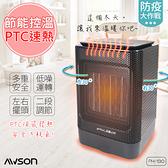【日本AWSON歐森】擺頭式PTC陶瓷電暖器(PH-130)速熱/快暖/安靜