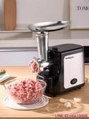 絞肉機Tenfly家用電動絞肉機多功能碎肉機絞餡攪肉香腸灌腸機小型商用I JDCY潮流