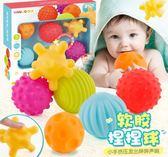 嬰兒玩具手抓球寶寶3-6-12個月益智早教觸覺感知可咬軟膠按摩球類-享家生活館 IGO