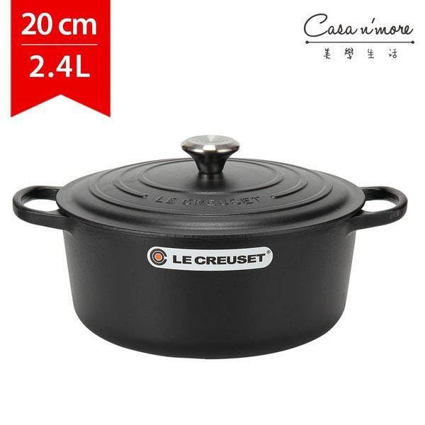 Le Creuset 新款圓形鑄鐵鍋 湯鍋 燉鍋 炒鍋 20cm 2.4L 黑 法國製