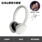 Yamaha YH-E500A 藍牙無線降噪耳罩式耳機-羽毛白