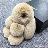 掛飾兔皮草小兔子玩偶飾品包包書包超萌毛絨兔掛件汽車鑰匙扣  KB4577  【野之旅】