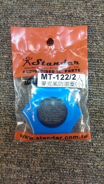 【金聲樂器】Stander MT-122 麥克風 防滾圈 小口徑 有線麥克風適用 一包2入 MT122