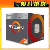 【AMD】 Ryzen 3-2200G 3.5GHz 四核心處理器