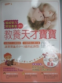 【書寶二手書T9/醫療_QKF】權威智力開發專家帶你教養天才寶寶_高振敏