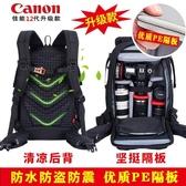 相機包專業佳能尼康單反相機包雙肩攝影包大容量防水防盜多功能背包索尼LX 玩趣3C
