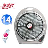 友情牌彩蝶14吋手提涼風箱型扇 KB-923~台灣製造