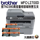 【搭TN2380高量相容碳粉匣5支】Brother MFC-L2700D 高速雙面多功能雷射傳真複合機