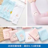 男女童冰絲袖套。ROUROU童裝。男女童中小童冰絲袖套 兒童袖套(適合5-10歲) 0355-267