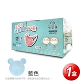 【南紡購物中心】【GRANDE格安德】醫 用三次元兒童口罩(50片/盒),共1盒,藍色