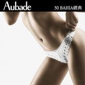Aubade-BAHIA有機棉S-L丁褲(白)50經典
