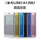 三星 Galaxy A5 A7 2017版 C9 PRO 手機皮套 智慧休眠 鏡面皮套 原裝同款 半透明 側翻皮套 超薄 保護套