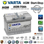 ✚久大電池❚ 德國進口 VARTA E39 AGM 70Ah BENZ Slk 200k R171 2008~2011