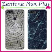 Asus Zenfone Max Plus 5.7吋 木紋系列手機殼 自然系保護套 石紋手機套 TPU背蓋 仿木紋保護殼