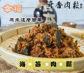 奇香肉鬆肉乾-海苔豬肉鬆(休閒食品 年節食品 禮盒 伴手禮 禮品免運 特價 好吃 )