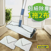 【VICTORY】超細纖維除塵布拖把(1拖2布)#1025031