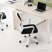 電腦椅家用網椅弓形職員椅升降椅會議椅麻將轉椅簡約辦公培訓椅子YJT 交換禮物