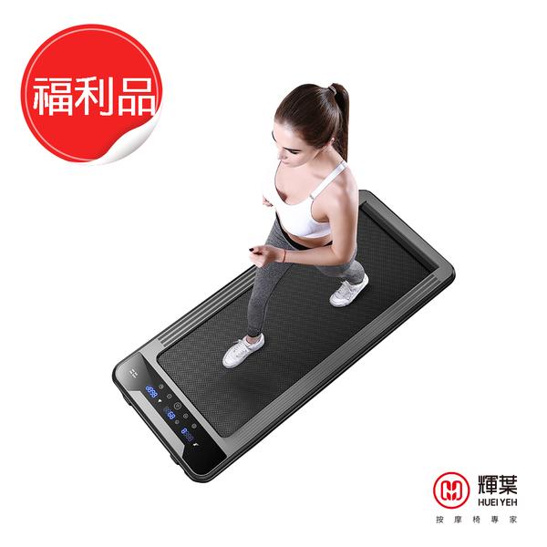福利品 / 輝葉 newrun新平板跑步機HY-20603