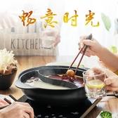 鴛鴦鍋 鴛鴦火鍋晶石不粘30cm電磁爐明火通用【快速出貨】