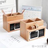 復古時尚創意木質萬年歷筆筒 多功能桌面辦公收納盒 學生韓國文具【帝一3C旗艦】