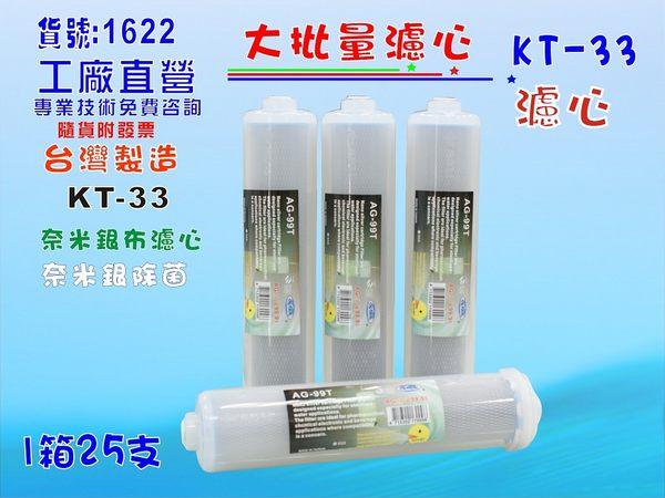 【七星淨水】KT奈米除菌椰殼活性炭濾心25支.RO純水機後置.淨水器.魚缸.飲水機 (貨號:1622)