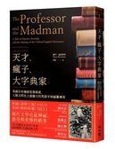 天才、瘋子、大字典家:英國百年機密檔案解密,人類文明史上最龐大的英語字典編纂..