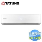 大同 Tatung 冷暖變頻一對一分離式冷氣 R-732DYHN / FT-732DYHN