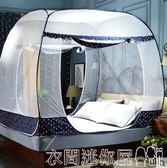 蚊帳新款免安裝蒙古包加密加厚坐床式家用支架桿1.8m床1.5米紋帳 衣間迷你屋LX