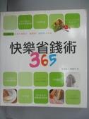 【書寶二手書T2/設計_ZHZ】快樂省錢術365-無痛苦 做得到 省得到_楊賢英