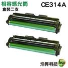 【二支組合 ↘1980元】HP 126A CE314A  相容感光鼓 適用 CP1025nw CP1026nw CP1027nw CP1028nw M175 M275
