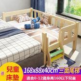 兒童床 實木兒童床帶護欄男孩單人床女孩公主床寶寶加寬小床嬰兒拼接大床【八折免運】