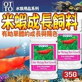 四個工作天出貨除了缺貨》台灣OTTO》水族用品FF-504彩色米蝦成長飼料-35g