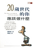 二手書《20歲世代的你應該做什麼 = The things you should do in 20-year generation》 R2Y ISBN:9578406460
