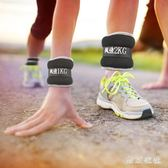負重手腕 沙綁腿男女學生負重裝備隱形綁腳沙袋綁手腕訓練 WE4136【東京衣社】