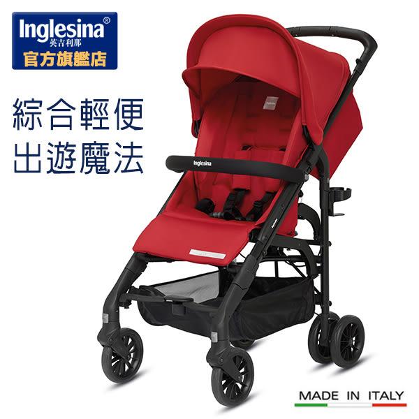 義大利原裝進口Zippy Light 極光嬰兒推車 避震輕便折疊( VIVID RED)-- 年終大促銷 5 折起(正貨)